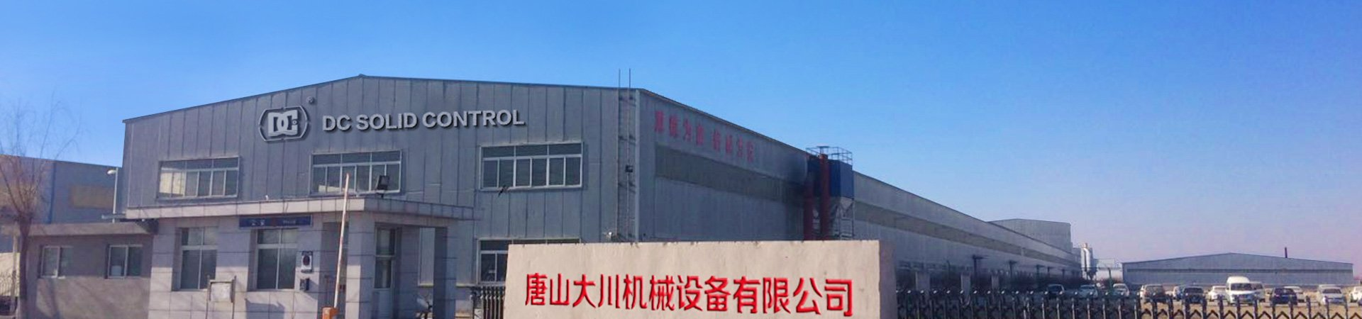 TangShan Dachuan Mechanical Equipment Co., Ltd.